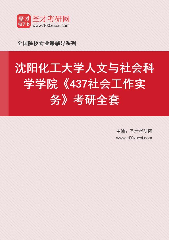 2021年沈阳化工大学人文与社会科学学院《437社会工作实务》考研全套