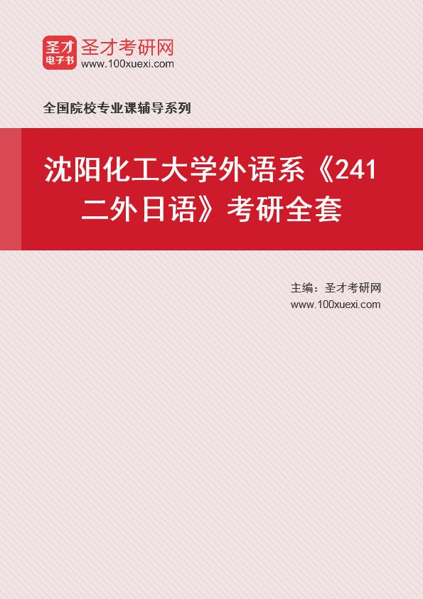 2021年沈阳化工大学外语系《241二外日语》考研全套