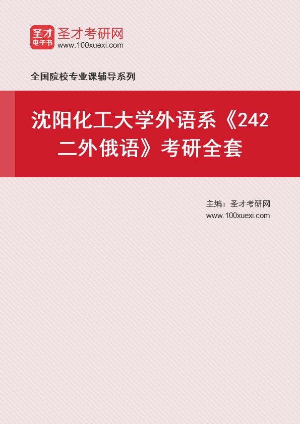 2021年沈阳化工大学外语系《242二外俄语》考研全套