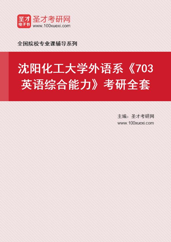 2021年沈阳化工大学外语系《703英语综合能力》考研全套