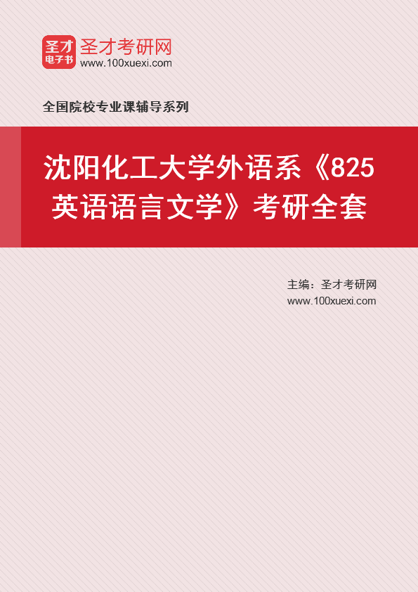 2021年沈阳化工大学外语系《825英语语言文学》考研全套