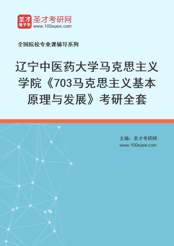 2021年辽宁中医药大学马克思主义学院《703马克思主义基本原理与发展》考研全套