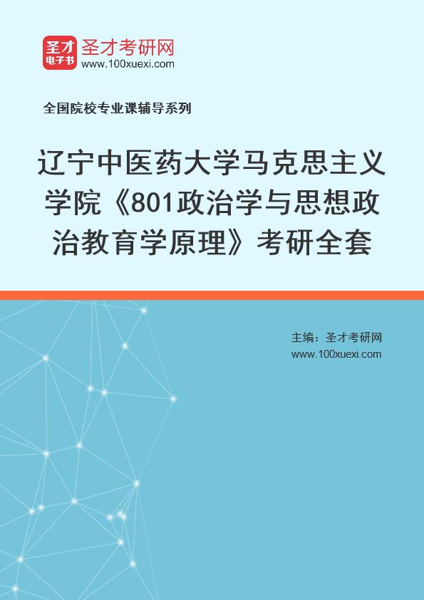 2021年辽宁中医药大学马克思主义学院《801政治学与思想政治教育学原理》考研全套