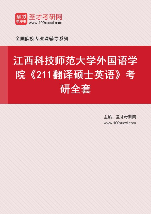 2021年江西科技师范大学外国语学院《211翻译硕士英语》考研全套