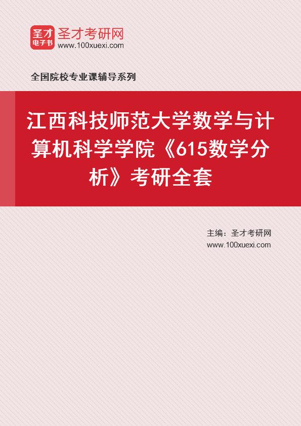 2021年江西科技师范大学数学与计算机科学学院《615数学分析》考研全套