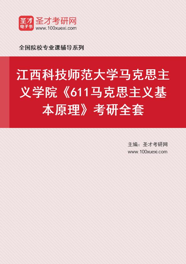 2021年江西科技师范大学马克思主义学院《611马克思主义基本原理》考研全套