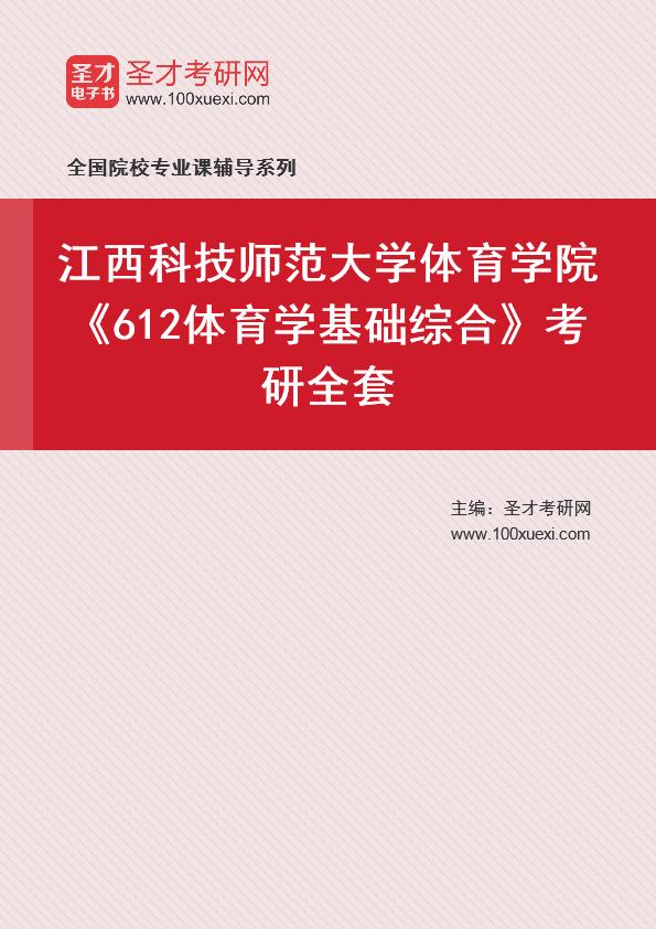 2021年江西科技师范大学体育学院《612体育学基础综合》考研全套
