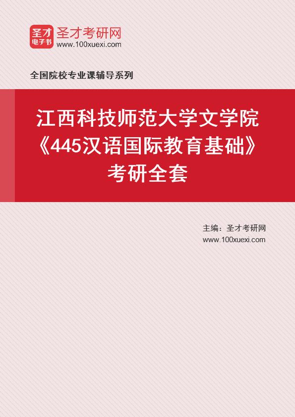 2021年江西科技师范大学文学院《445汉语国际教育基础》考研全套