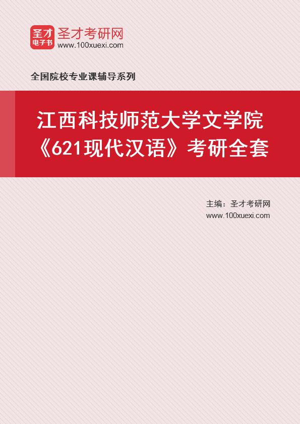 2021年江西科技师范大学文学院《621现代汉语》考研全套