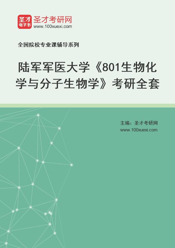 2021年陆军军医大学《801生物化学与分子生物学》考研全套