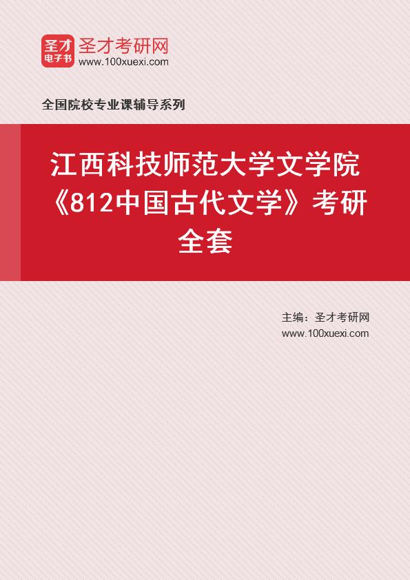 2021年江西科技师范大学文学院《812中国古代文学》考研全套