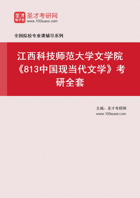 2021年江西科技师范大学文学院《813中国现当代文学》考研全套