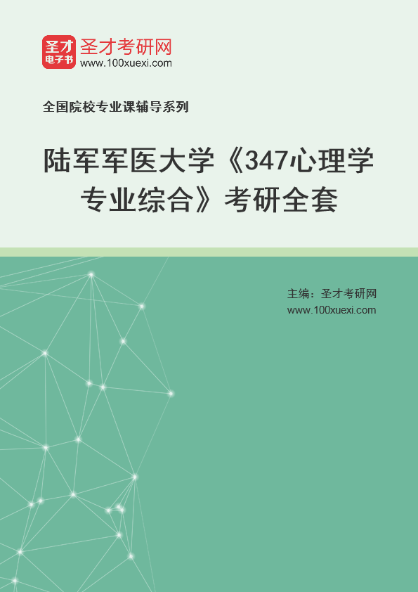 2021年陆军军医大学《347心理学专业综合》考研全套