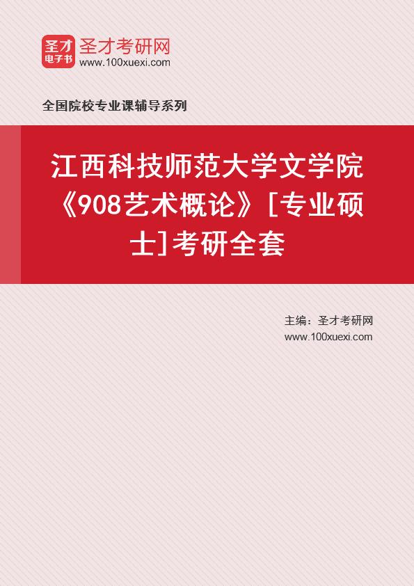 2021年江西科技师范大学文学院《908艺术概论》[专业硕士]考研全套