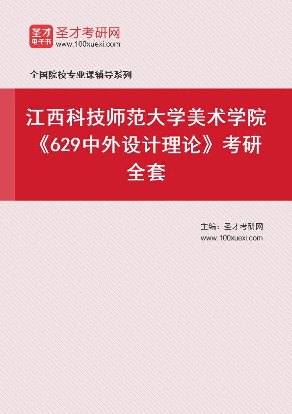 2021年江西科技师范大学美术学院《629中外设计理论》考研全套