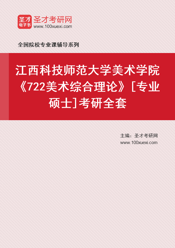 2021年江西科技师范大学美术学院《722美术综合理论》[专业硕士]考研全套