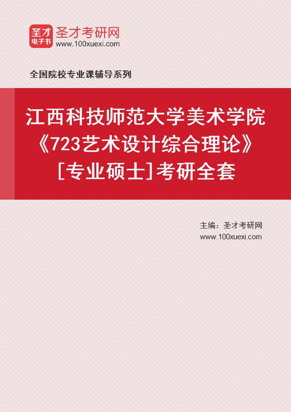 2021年江西科技师范大学美术学院《723艺术设计综合理论》[专业硕士]考研全套