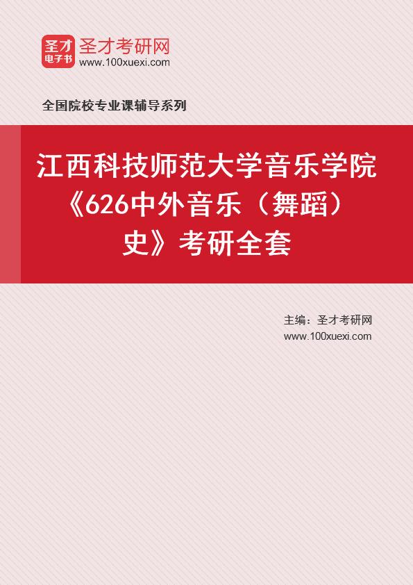 2021年江西科技师范大学音乐学院《626中外音乐(舞蹈)史》考研全套