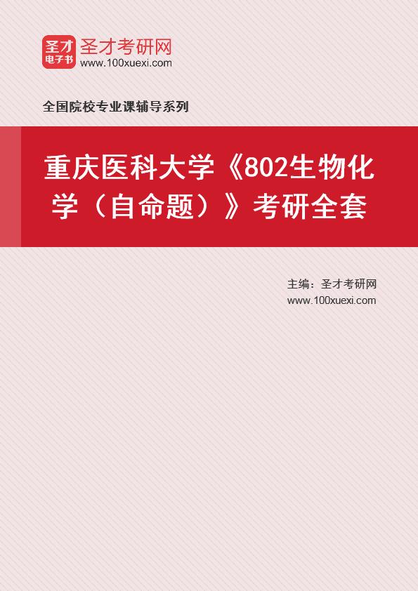 2021年重庆医科大学《802生物化学(自命题)》考研全套