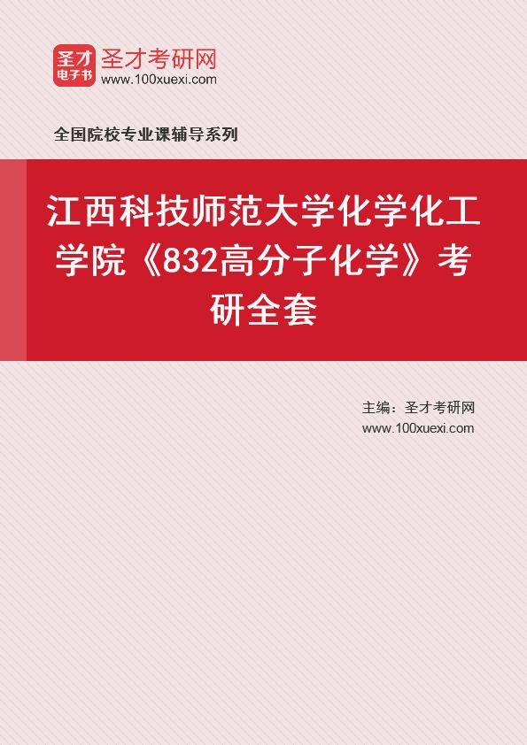 2021年江西科技师范大学化学化工学院《832高分子化学》考研全套