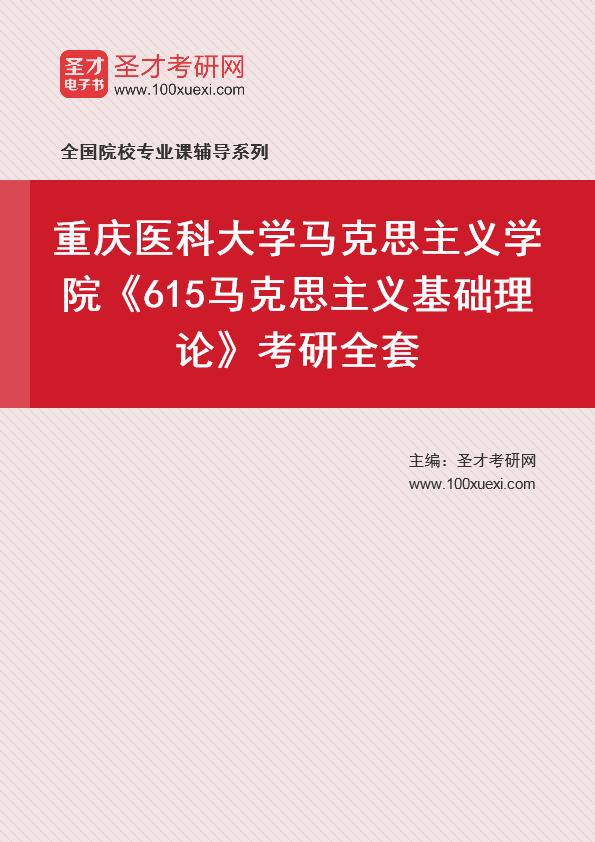 2021年重庆医科大学马克思主义学院《615马克思主义基础理论》考研全套