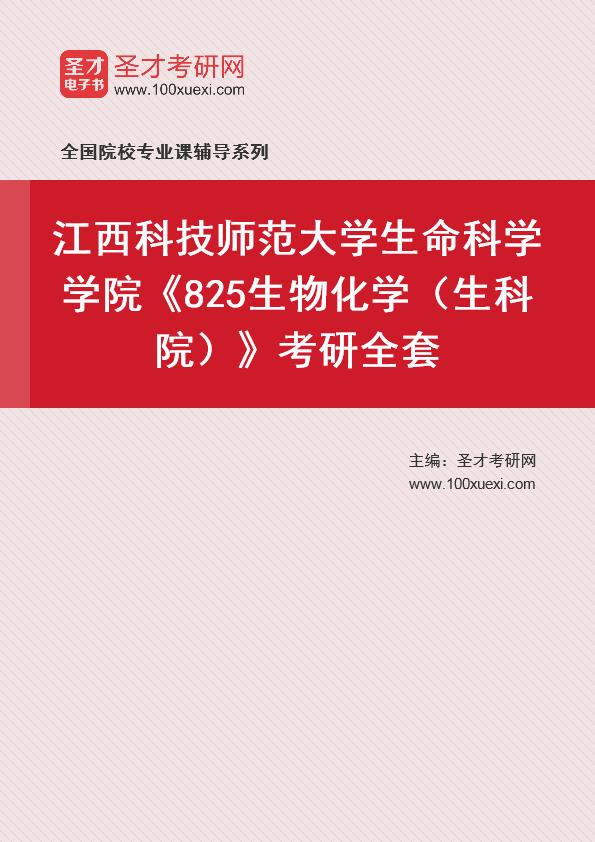 2021年江西科技师范大学生命科学学院《825生物化学(生科院)》考研全套