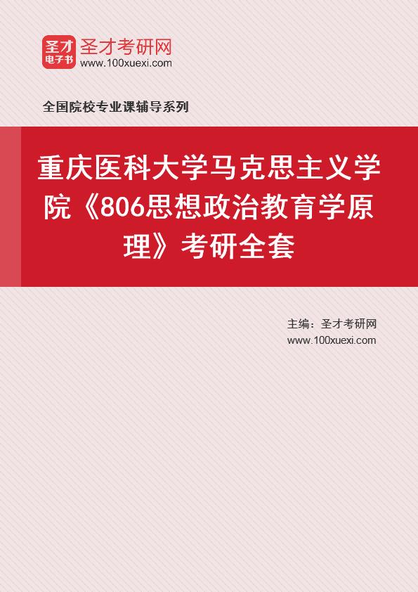 2021年重庆医科大学马克思主义学院《806思想政治教育学原理》考研全套