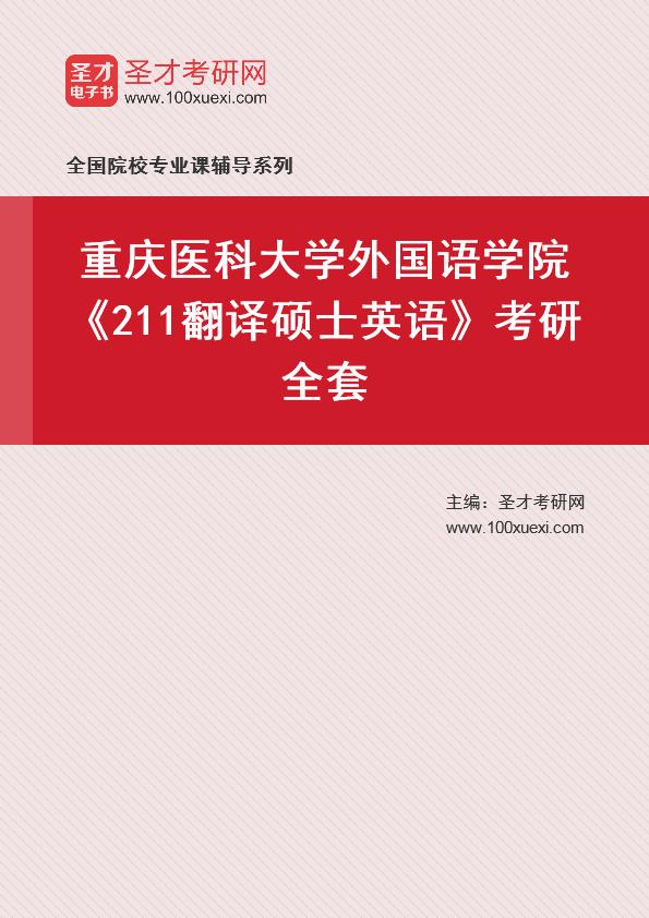 2021年重庆医科大学外国语学院《211翻译硕士英语》考研全套