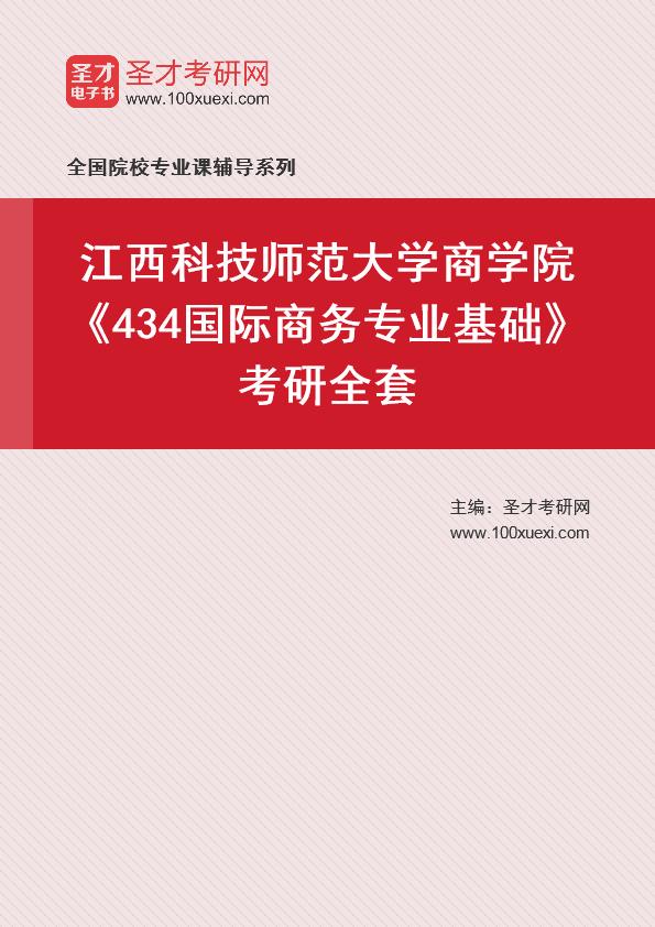 2021年江西科技师范大学商学院《434国际商务专业基础》考研全套