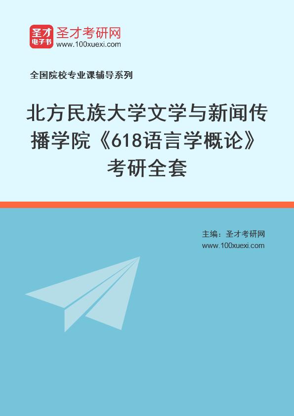 2021年北方民族大学文学与新闻传播学院《618语言学概论》考研全套