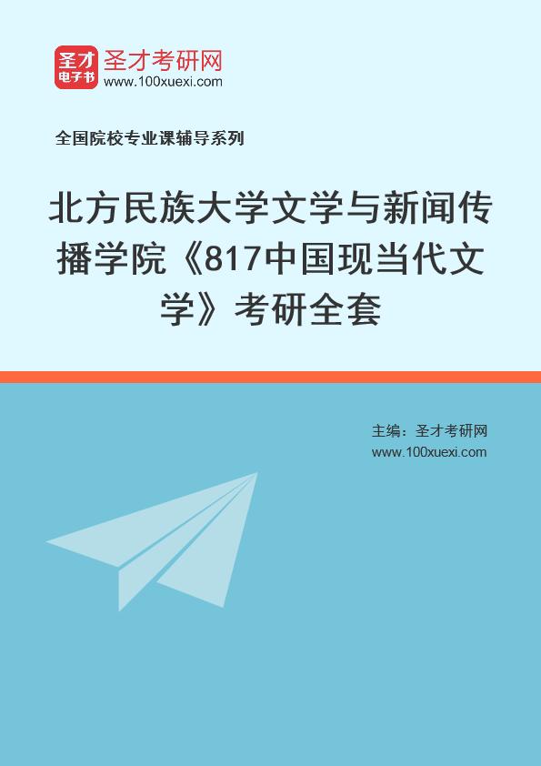2021年北方民族大学文学与新闻传播学院《817中国现当代文学》考研全套