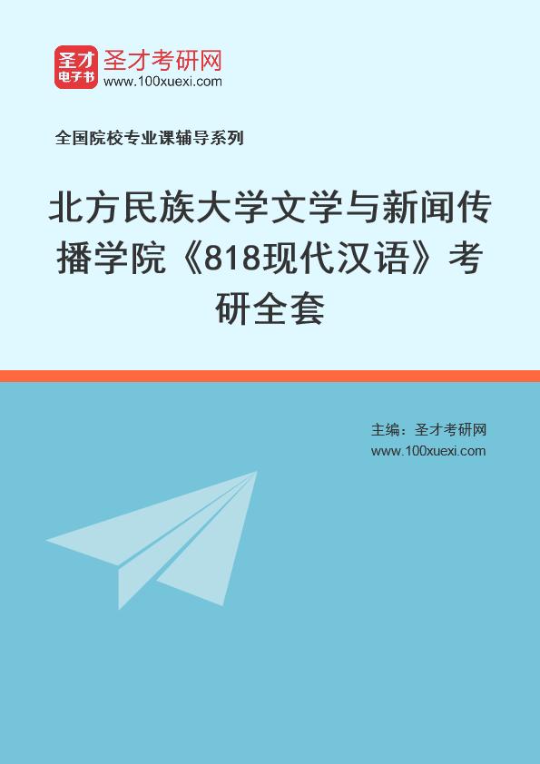 2021年北方民族大学文学与新闻传播学院《818现代汉语》考研全套