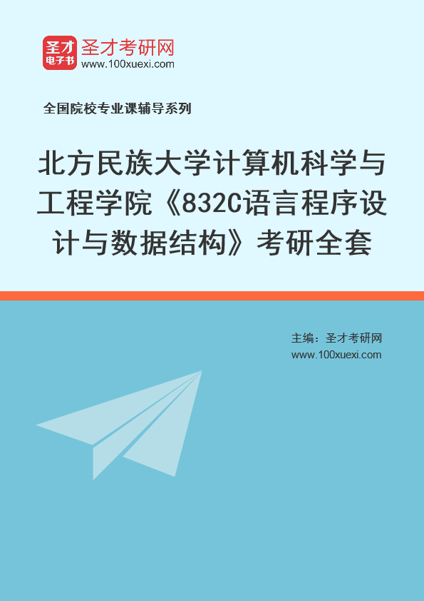 2021年北方民族大学计算机科学与工程学院《832C语言程序设计与数据结构》考研全套