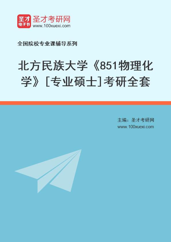 2021年北方民族大学《851物理化学》[专业硕士]考研全套
