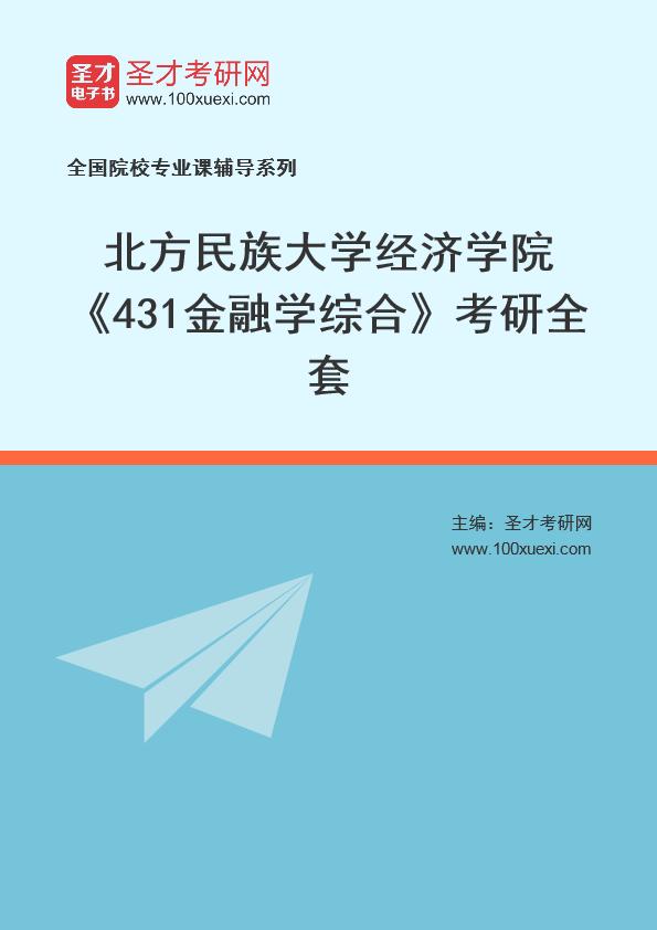 2021年北方民族大学经济学院《431金融学综合》考研全套