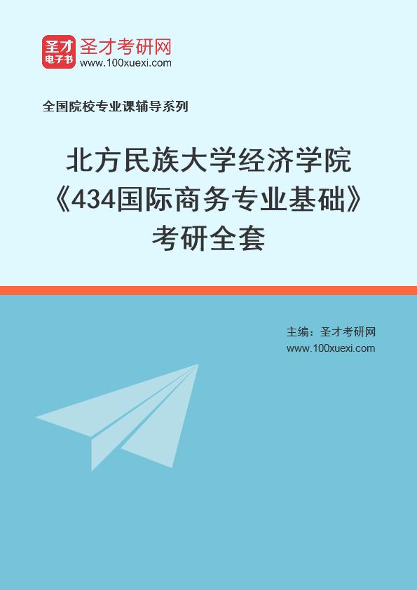 2021年北方民族大学经济学院《434国际商务专业基础》考研全套