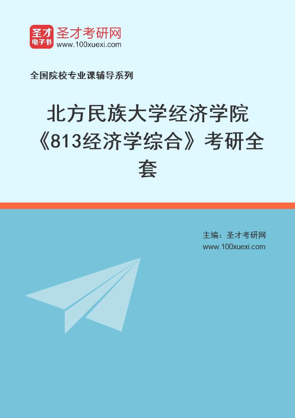 2021年北方民族大学经济学院《813经济学综合》考研全套