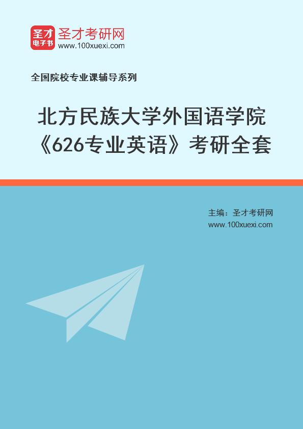 2021年北方民族大学外国语学院《626专业英语》考研全套