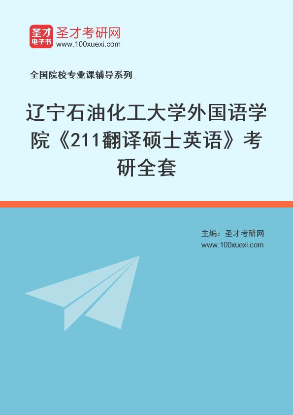 2021年辽宁石油化工大学外国语学院《211翻译硕士英语》考研全套