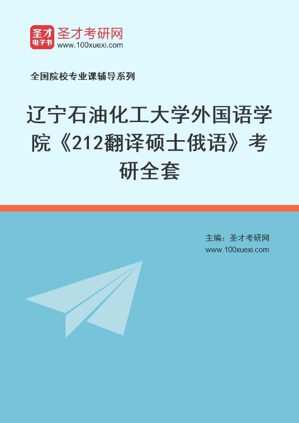 2021年辽宁石油化工大学外国语学院《212翻译硕士俄语》考研全套