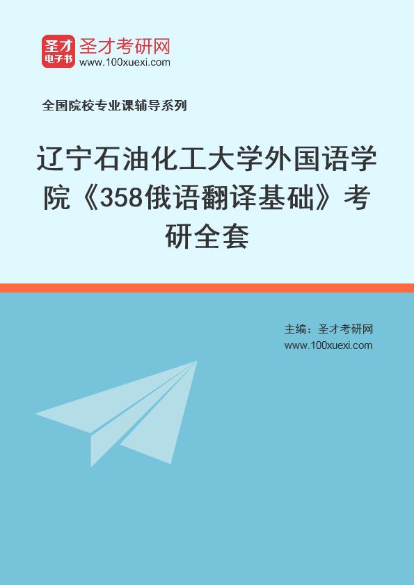 2021年辽宁石油化工大学外国语学院《358俄语翻译基础》考研全套