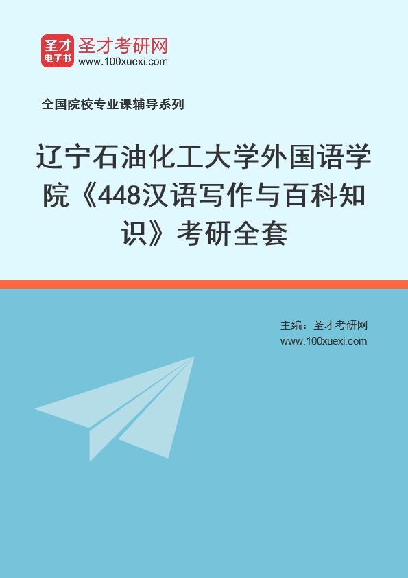 2021年辽宁石油化工大学外国语学院《448汉语写作与百科知识》考研全套