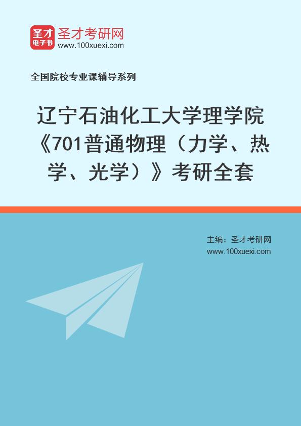 2021年辽宁石油化工大学理学院《701普通物理(力学、热学、光学)》考研全套