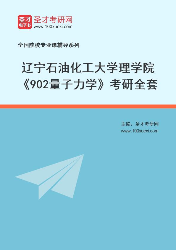 2021年辽宁石油化工大学理学院《902量子力学》考研全套
