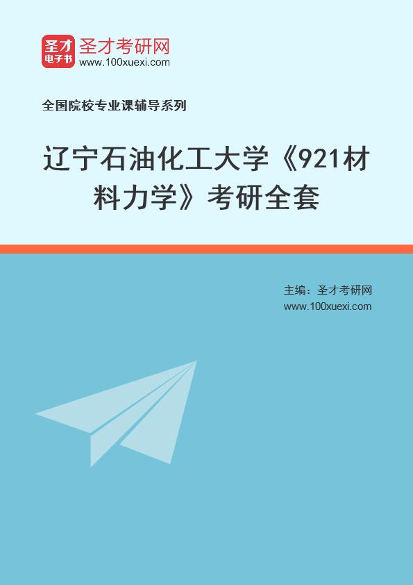 2021年辽宁石油化工大学《921材料力学》考研全套