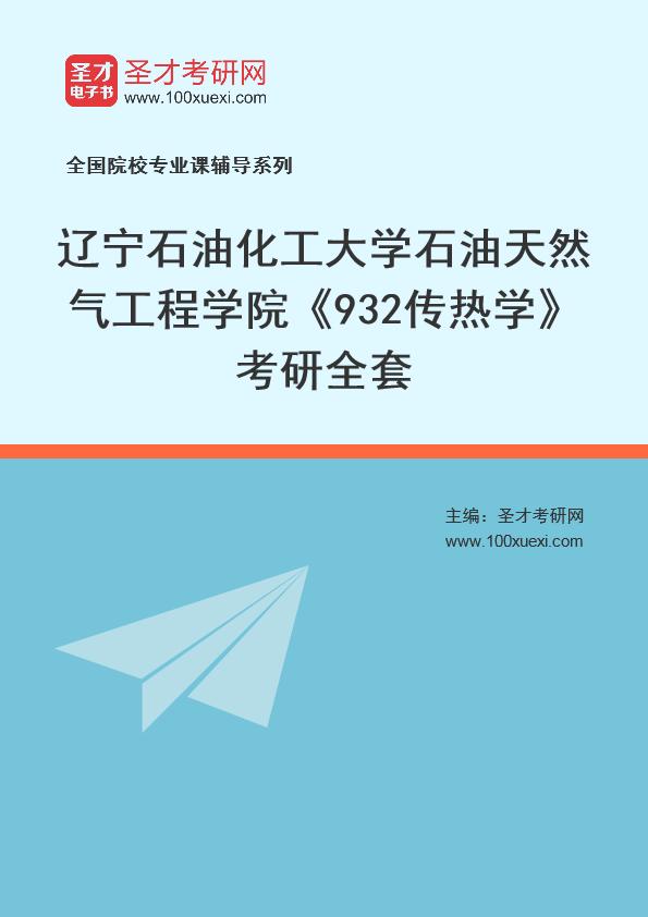 2021年辽宁石油化工大学石油天然气工程学院《932传热学》考研全套