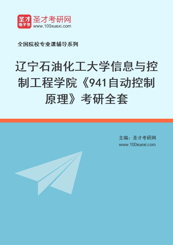 2021年辽宁石油化工大学信息与控制工程学院《941自动控制原理》考研全套