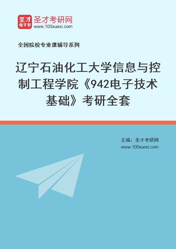 2021年辽宁石油化工大学信息与控制工程学院《942电子技术基础》考研全套