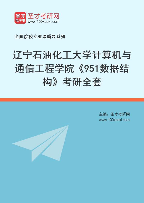 2021年辽宁石油化工大学计算机与通信工程学院《951数据结构》考研全套