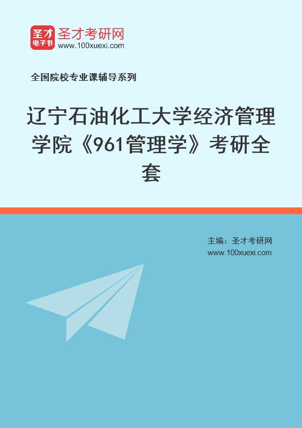 2021年辽宁石油化工大学经济管理学院《961管理学》考研全套